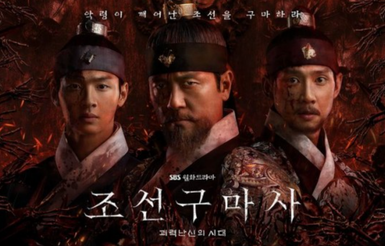 SBS drama 'Joseon Exorcist' under controversy for distorting historical facts and use of Chinese PPL