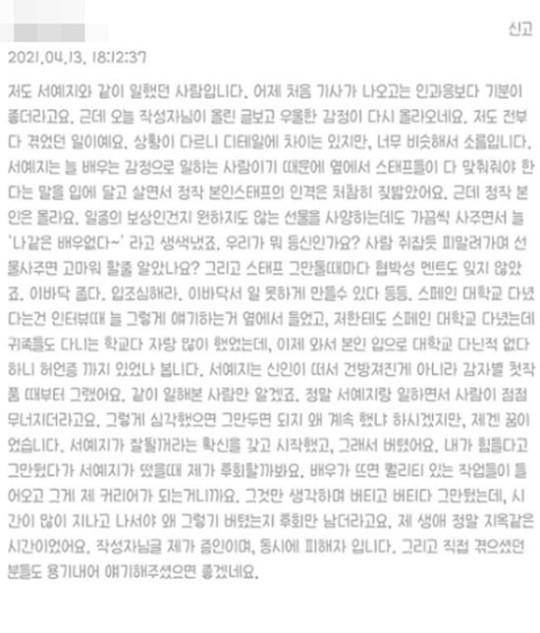 Staff reveal testimony that Seo Ye-ji treated staff like maids and sent them on cigarette errands